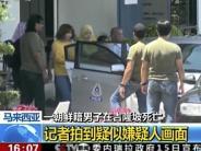 Festnahme in Malaysia: Zweite Verdächtige nach Tod von Kims Halbbruder inHaft